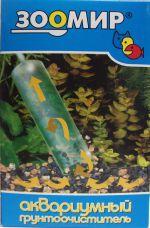 Зоомир Грунтоочиститель (сифон) для аквариума
